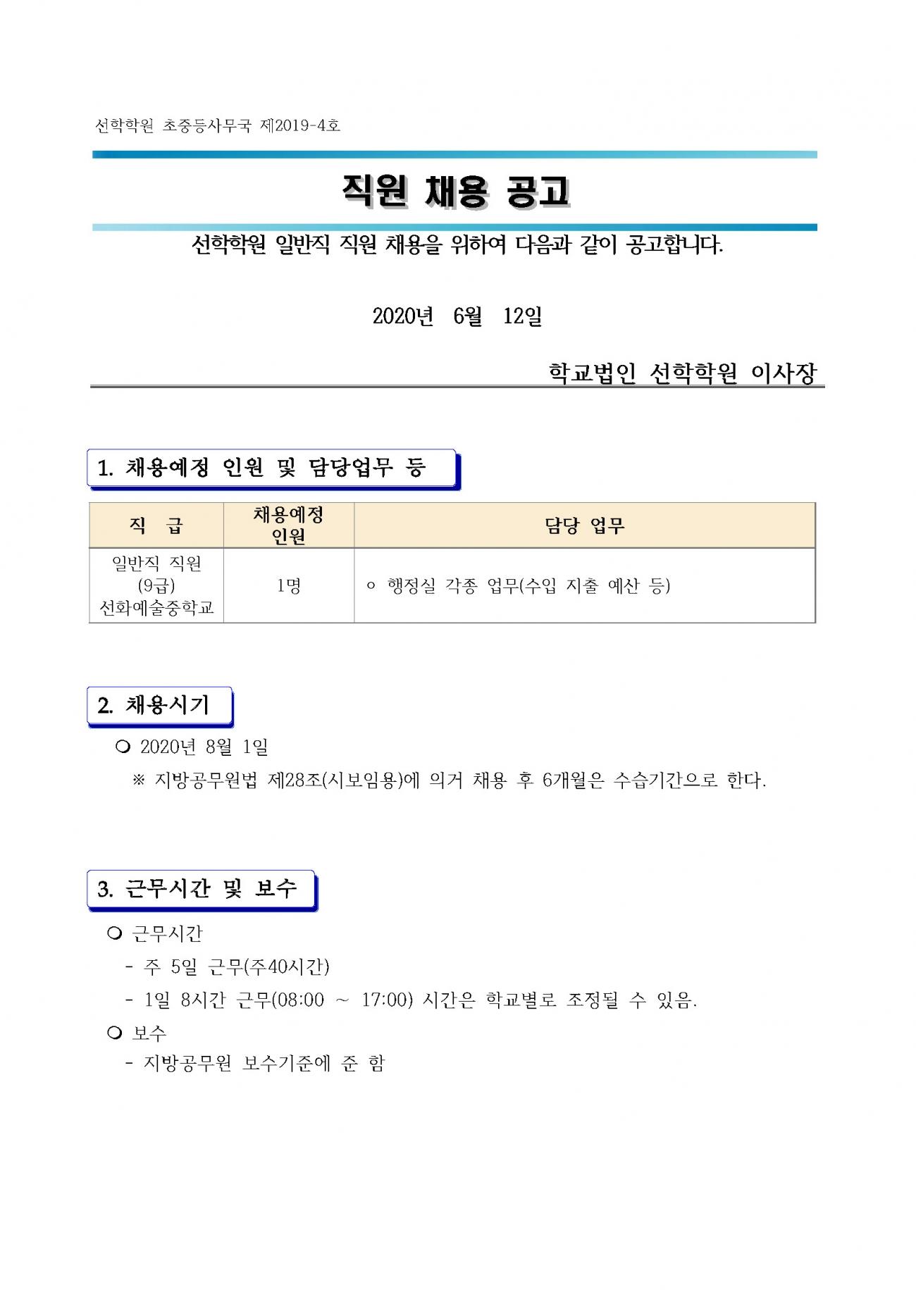 선화예중-일반직원 충원 공고문_페이지_1.jpg