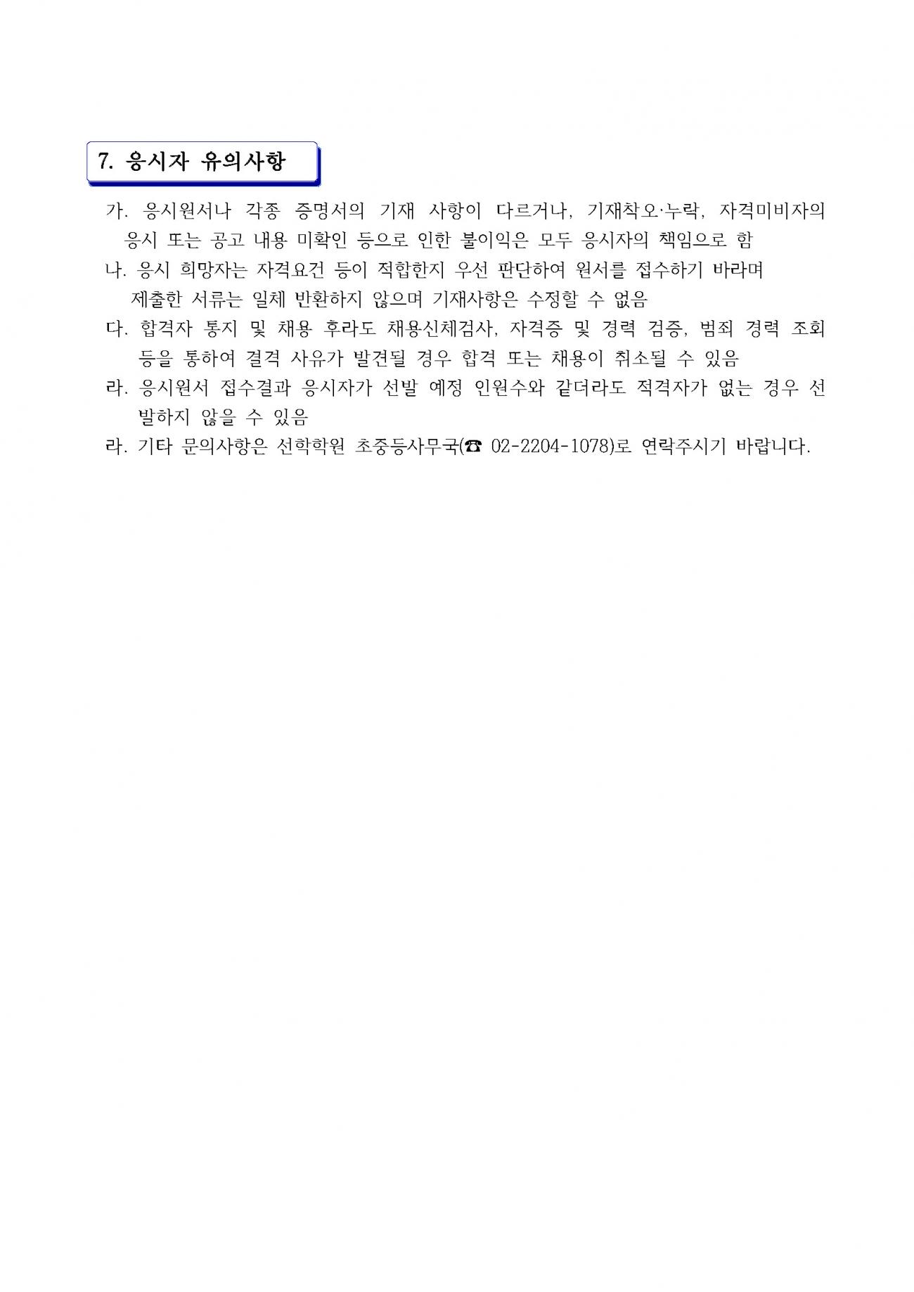선화예중-일반직원 충원 공고문_페이지_3.jpg