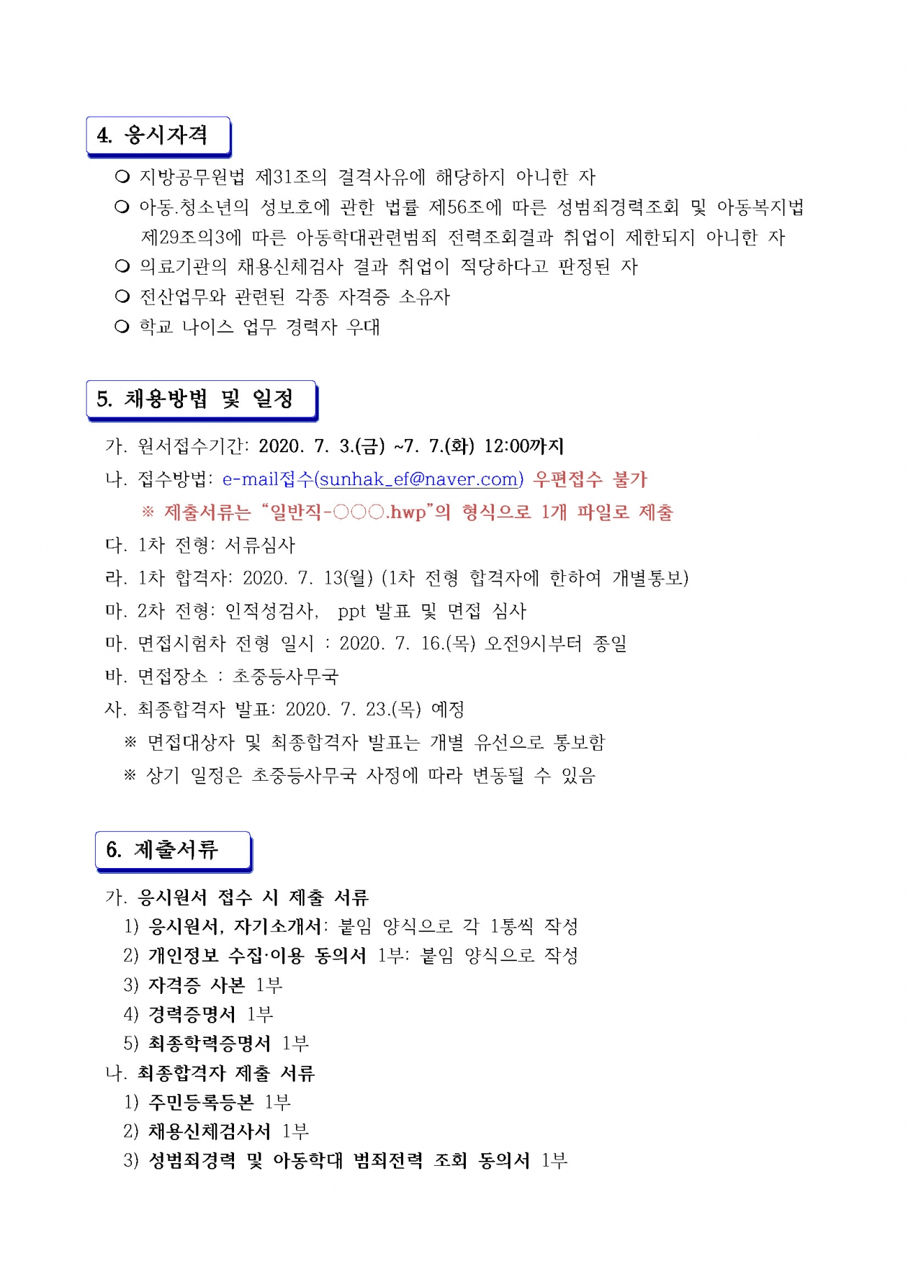 선화예중-일반직원 충원 공고문_페이지_2.jpg